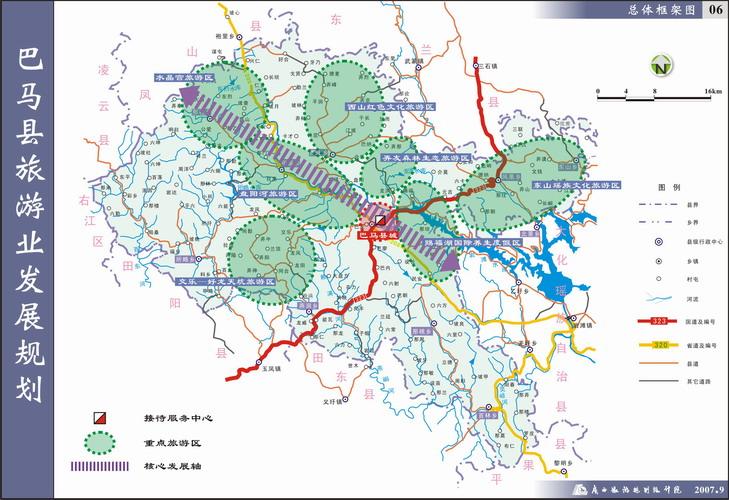 巴马县旅游业发展规划